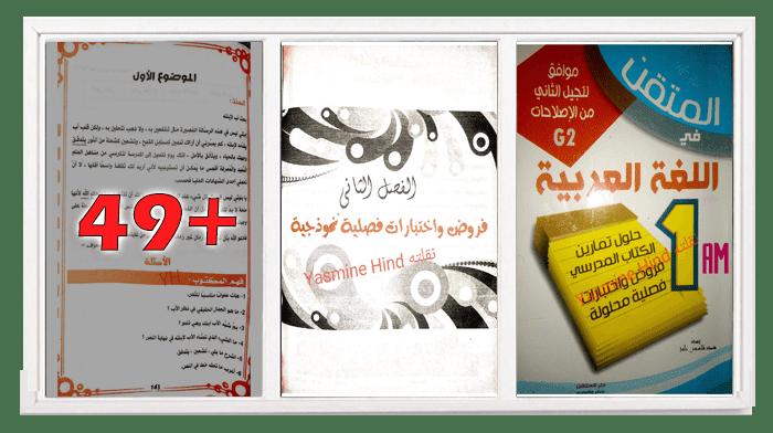 فروض و اختبارات فصلية محلولة في اللغة العربية للسنة الأولى متوسط