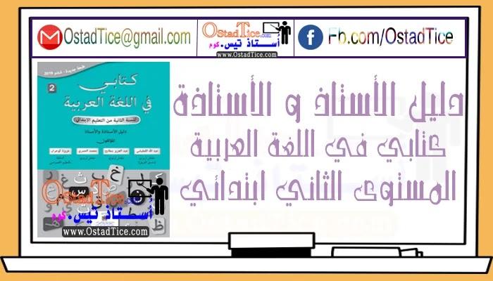 دليل الأستاذ و الأستاذة كتابي في اللغة العربية للمستوى الثاني ابتدائي