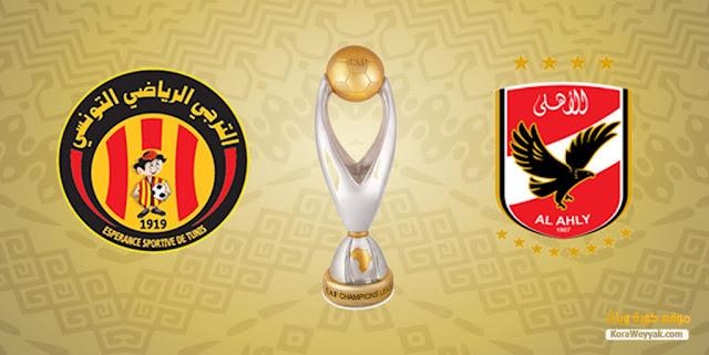 نتيجة مباراة الترجي التونسي والأهلي اليوم 19 يونيو 2021 في دوري أبطال أفريقيا