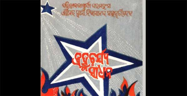 Brahmacharya Odia Book PDF Free Download    Brahmacharya Saadhana Odia