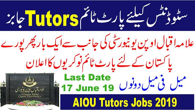 2200+Vacancies AIOU Tutors Jobs 2019 | Allama Iqbal Open University AIOU Tutor Jobs