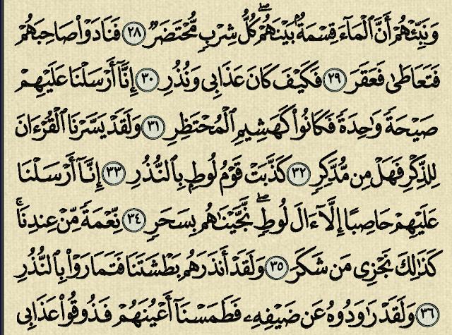 شرح وتفسير سورة القمر surah Al-Qamar (من الآية 18 إلى الآية 36 )