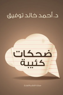 تحميل كتاب ضحكات كئيبة PDF احمد خالد توفيق