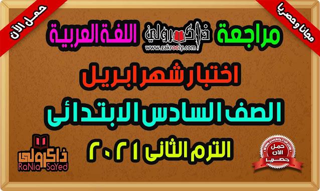 تحميل مراجعة لغة عربية للصف السادس الابتدائى امتحان شهر ابريل ٢٠٢١