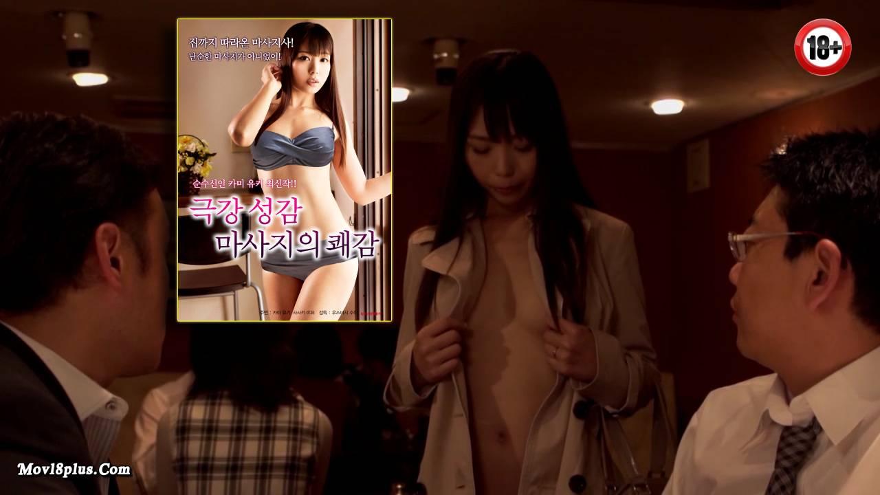 Wakaduma Chokyo Shigan (2017) Japan 18+ Erotic Full Movie Online