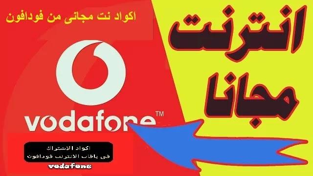 الحصول على انترنت مجاني من فودافون