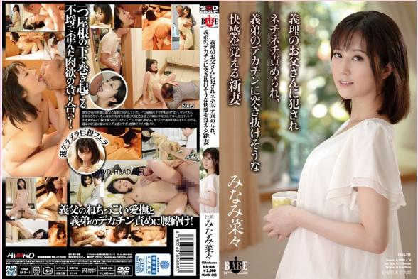 Film Jav HBAD-298 Nana Minami