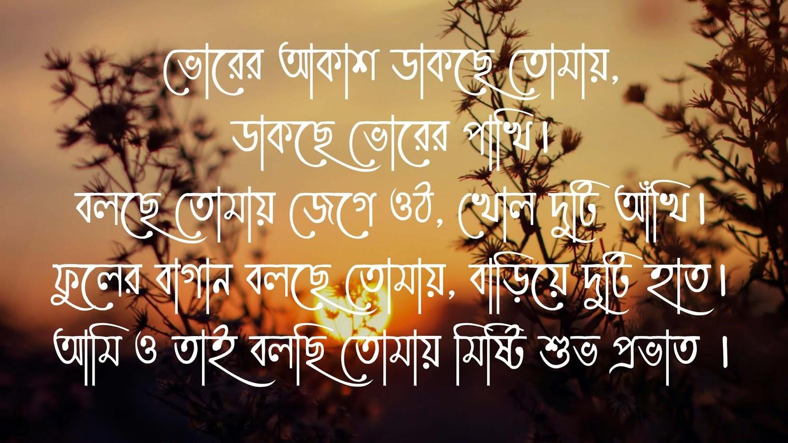 Subha Sakal