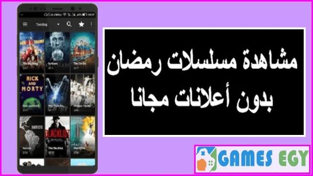مشاهدة مسلسلات رمضان 2021