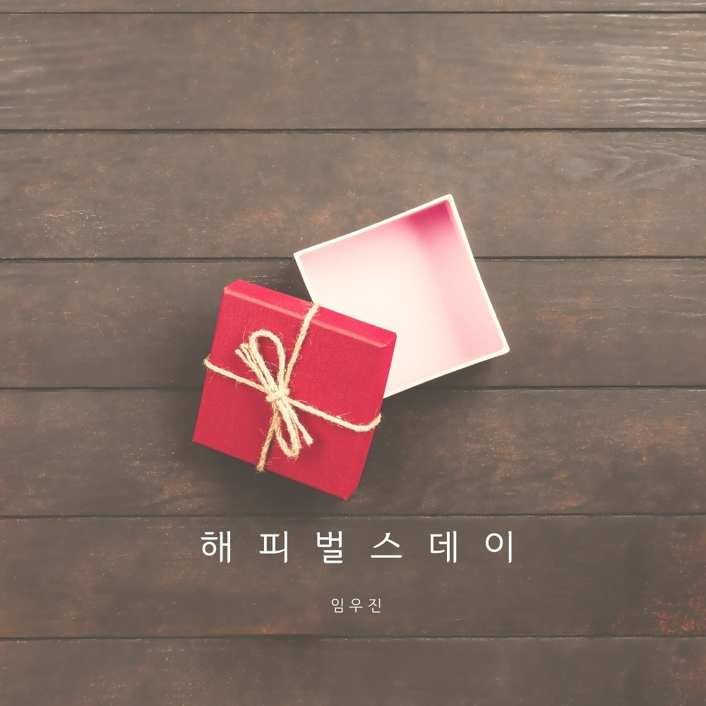 Lim Woo Jin – 해피벌스데이 – Single