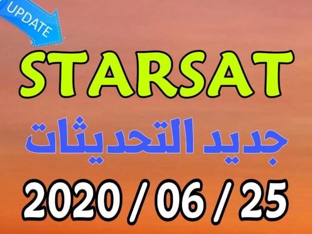 جديد تحديثات الموقع الرسمي STARSAT -ستارسات - starsat - اجهزة ستارسات