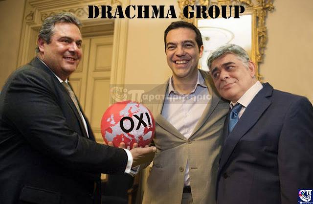 Βαρουφάκης: «Ολοι ήξεραν για το Grexit που ετοιμάζαμε με τον Τσίπρα»