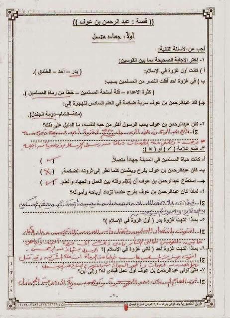 بخط اليد اقوي شيتات مراجعة التربية الاسلامية خامسة ابتدائي اخر العام 7www.modars1.com_