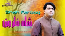 Shah Farooq new pashto kakari Ghari from kakar production