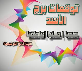 برج الأسد الأربعاء 15/4/2020 ، توقعات برج الأسد 15 ابريل 2020 ، الأسد الأربعاء 15-4-2020