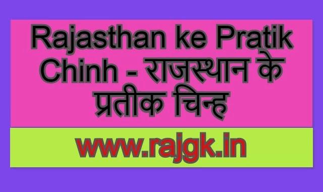 Rajasthan ke Pratik Chinh - राजस्थान के प्रतीक चिन्ह