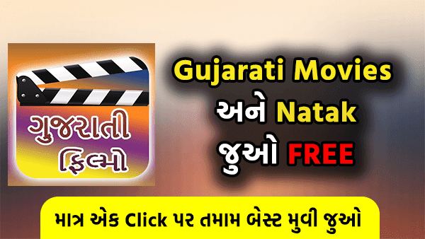 Gujarati Movies અને Natak જુઓ ફ્રી માં 2021