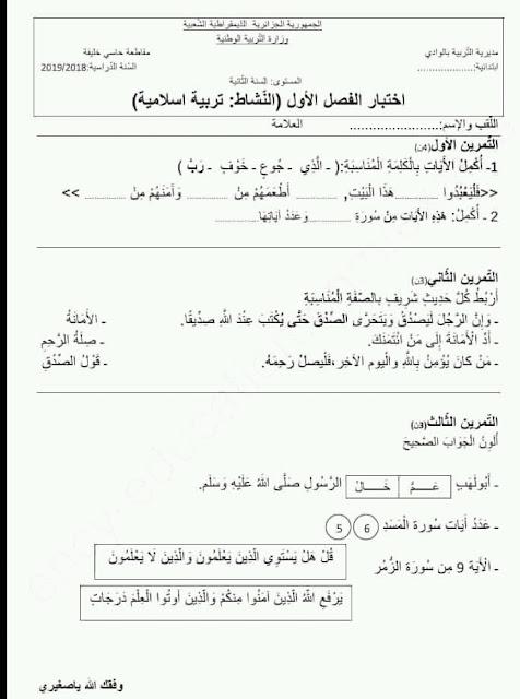 نماذج اختبارات الفصل الاول مادة التربية الاسلامية السنة الثانية ابتدائي الجيل الثاني