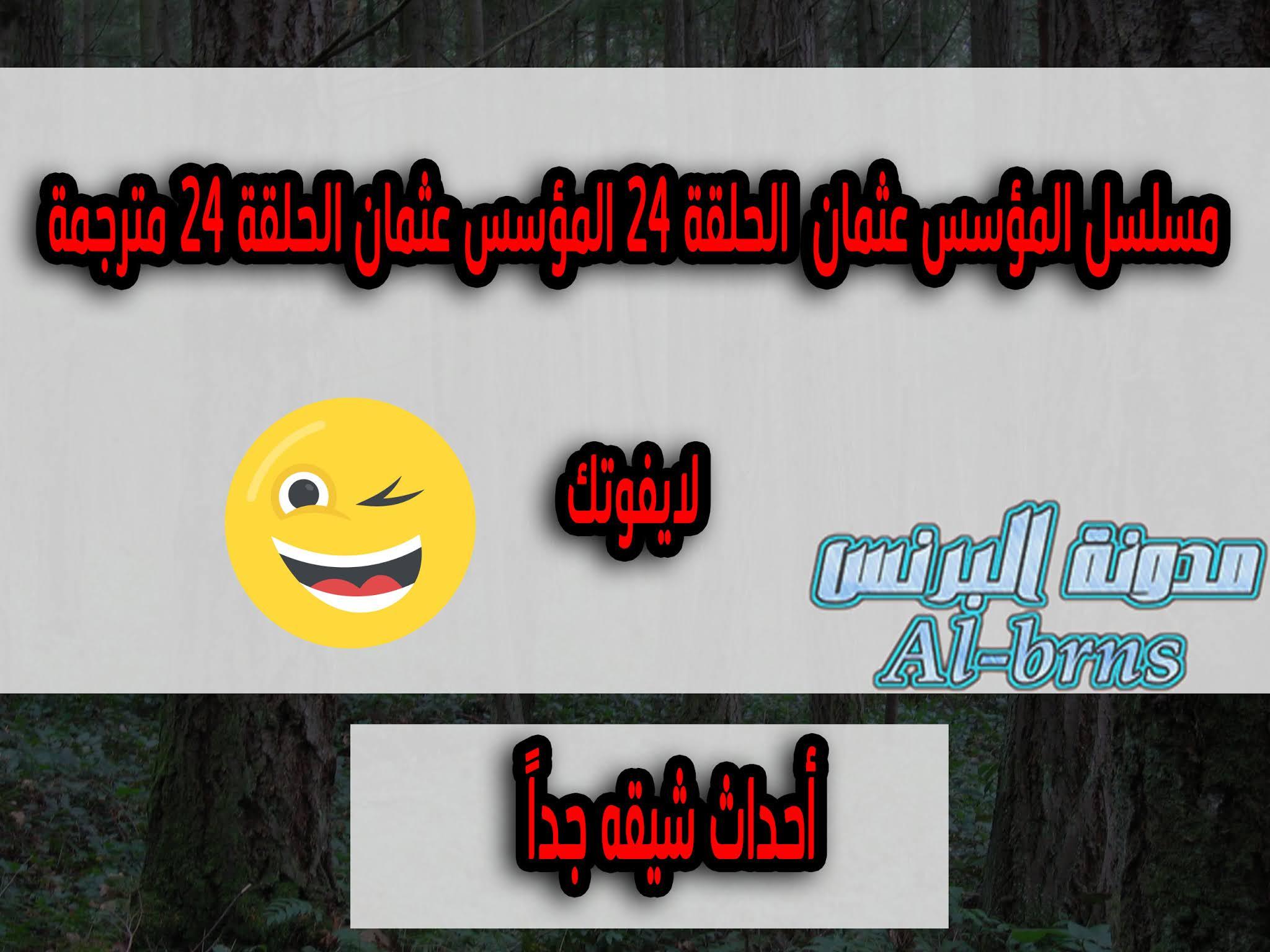 مسلسل المؤسس عثمان الحلقة 24 المؤسس عثمان الحلقة 24 مترجمة لايفوتك