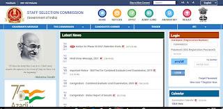 कर्मचारी चयन आयोग भर्ती 2021