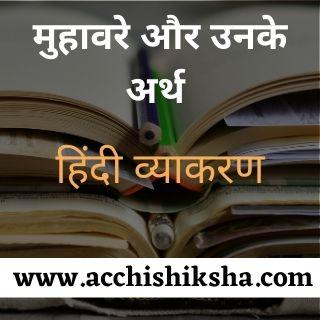 मुहावरे और उनके अर्थ - Muhavre in Hindi