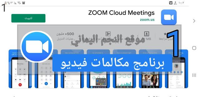 برنامج مكالمات فيديو: Zoom Meeting