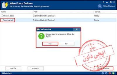 تحميل برنامج حذف الملفات التى لا تحذف بالقوة Force Deleter