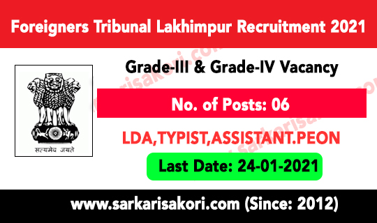 Foreigners Tribunal Lakhimpur Recruitment 2021