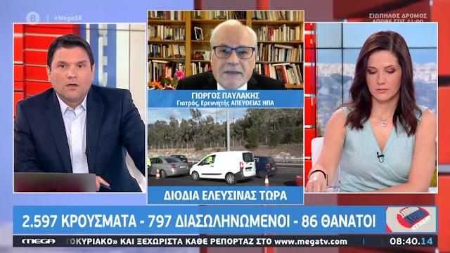 Παυλάκης: Θα πληρώσουμε το άνοιγμα της κοινωνίας με χιλιάδες νεκρούς (βίντεο)