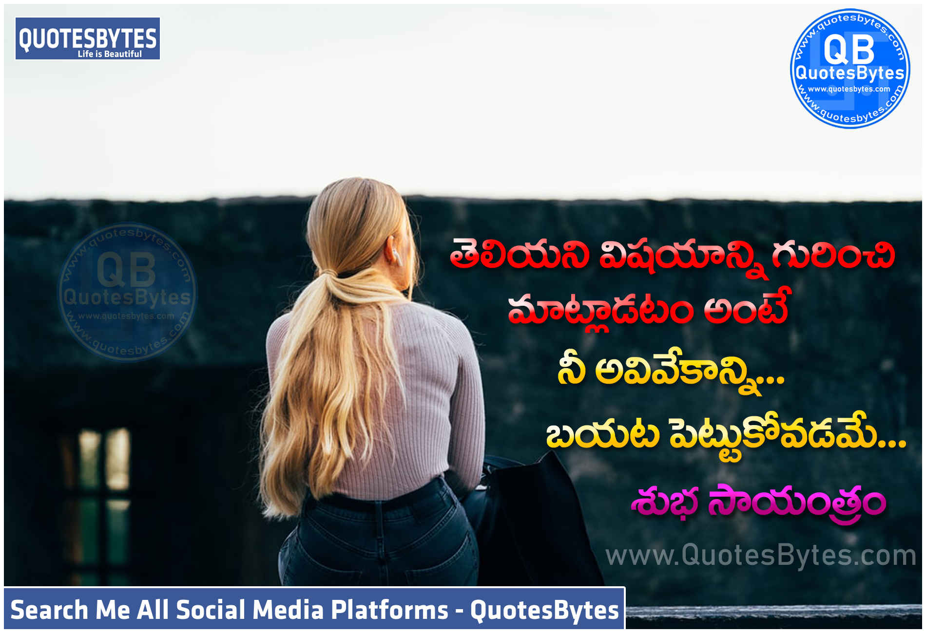 Telugu Good Evening Inspirational Quotes-Good Evening Quotes in Telugu  Good Evening Quotes in Telugu BEST GOOD EVENING QUOTES IN TELUGU – POPULAR TELUGU QUOTES Here are good evening quotes in Telugu text, Telugu good evening kavithalu, good evening quotes to share with friends,Best Telugu Good Evening whatsapp dp, good evening quotes in Telugu for lovers, good evening in the Telugu language, best good evening whatsapp dp,Inspirational Good Evening Quotes in Telugu, download good evening quotes Telugu. good evening quotes in telugu, good evening quotes in Telugu, Telugu good evening images, and also good evening images in Telugu,status quotes in telugu greetings and wishes,status Quotes, Telugu good evening quotes, good evening wishes in Telugu, good evening messages in Telugu ,Telugu good evening SMS and status ,good evening quotes, wishes in telugu,Best Telugu Quotes and Good Evening Quotes,TELUGU QUOTES GOOD EVENING QUOTES, evening wishes, great evening wishes.good evening quotes, wishes in telugu, Best good evening pics, quotes,Telugu Good Evening Quotes for Facebook whatsapp dp,status,Facebook good Evening Quotes with Images, images and sayings, NEW HD wallpapers best images, Good evening Telugu NEW cute and awesome images and wallpapers in HD Good evening Telugu, Telugu WhatsApp, Best And Top Good Evening In Telugu, Images, Quotes, Messages, Wishes. If you Are searching for good evening quotes in Telugu, Telugu good evening images, and also good evening images in Telugu, Telugu good evening quotes, good evening wishes in Telugu, good evening messages in Telugu and Telugu good evening sms and status,good evening messages in telugu,Good Evening Quotes in Telugu,Telugu Good Evening Quotes for Whatsapp Status, Telugu Good Evening Messages for whatsapp dp,status,Telugu Good Evening Quotes for Whatsapp Status,Top Good Evening Quotes in Telugu,TELUGU GOOD EVENING QUOTES FOR WHATSAPP STATUS,Telugu Good Evening Quotes for Whatsapp Status,Telugu Good Evening Quotes for 