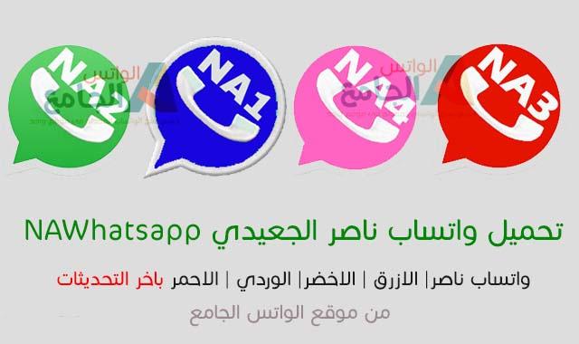 واتساب ناصر nawhatsapp