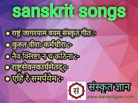 Rastram jagarayama vayam sanskrit song