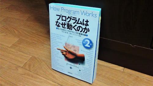 『プログラムはなぜ動くのか 知っておきたいプログラミングの基礎知識』(矢沢久雄)
