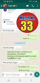 ADS vs MLS 36th BBL T20 Today Match Prediction 100% Sure Winner