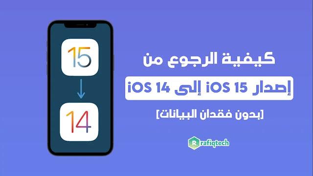 كيفية الرجوع من إصدار iOS 15 إلى iOS 14 [بدون فقدان البيانات]