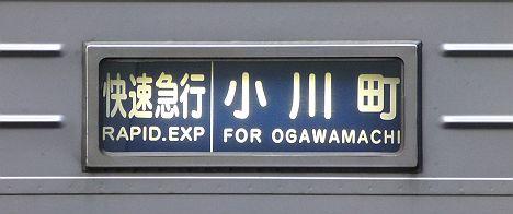 快速急行 小川町行き 10030系