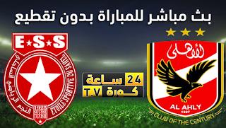 مشاهدة مباراة الأهلي والنجم الرياضي الساحلي بث مباشر بتاريخ 26-01-2020 دوري أبطال أفريقيا