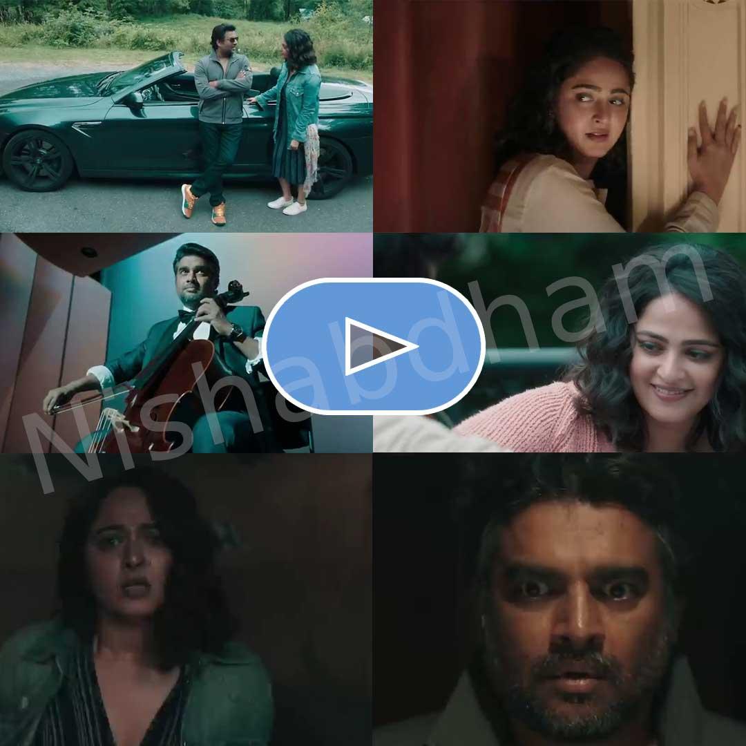 Nishabdham को Free में Download या Watch कैसे करे वो भी HD Quality 720p, 1080p में