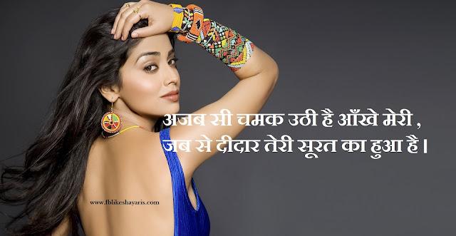 Jabse Deedar Teri Surat Ka Hua - Love Shayari