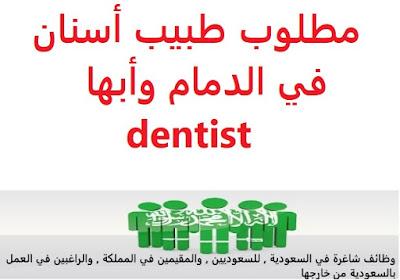 مطلوب طبيب أسنان في الدمام وأبها dentist   للعمل في شركة AMI العربية السعودية  في كل من الدمام وأبها والقصيم   المؤهل العلمي : بكالوريوس طب أسنان رخصة مزاولة سارية المفعول   Dentist required in Dammam and Abha   To work in the Saudi Arabian AMI company in Dammam, Abha and Al-Qassim   Academic qualification: Bachelor of Dentistry A valid practice license       للتقدم إلى الوظيفة يرجى إرسال سيرتك الذاتية عبر الإيميل التالي : hr-recruitment@amisal.net