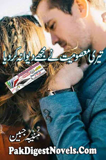 Teri Masoomiyat Ne Mujhe Deewana Kar Diya Novel By Muneeba Jabeen Pdf Download