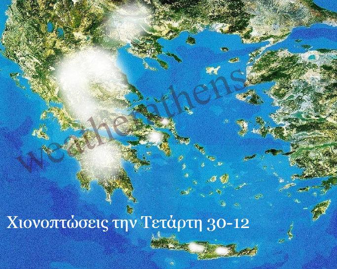 Weatherathens Prognwsh Xionia Attikhs 30 12 01 01 Kai Xartes