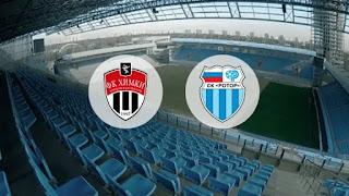 «Химки» — «Ротор»: прогноз на матч, где будет трансляция смотреть онлайн в 20:00 МСК. 29.08.2020г.