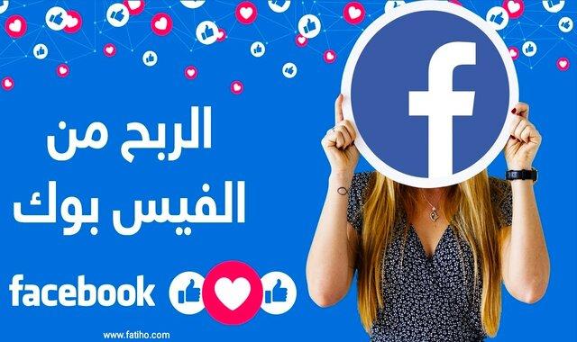 الربح من الفيسبوك