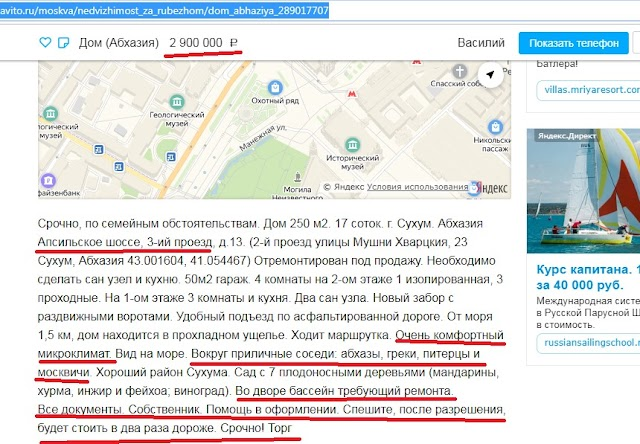 Как при Хаджимба собирались разрешить продажу недвижимости россиянам