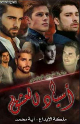 رواية اسياد العشق كاملة للتحميل pdf والقراءة