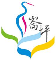 崙坪國小Logo