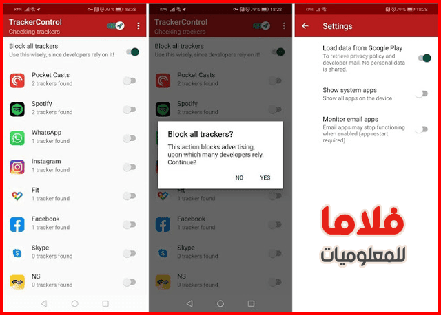 تطبيق الجديد فقط إفتحه وسيفضح لك جميع التطبيقات التي تتجسس عليك في هاتفك ومن يقف وراءها