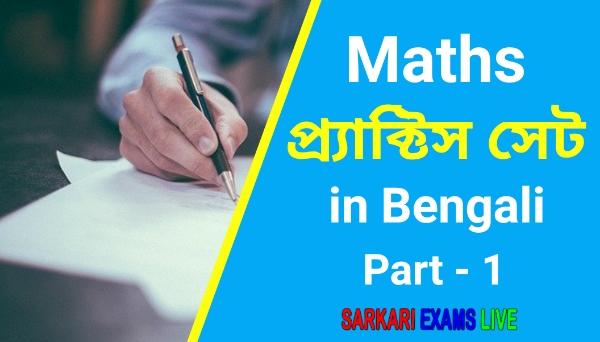 অঙ্ক প্র্যাকটিস সেট - Math Practice Set PDF in Bengali for All Competitive Exams | Part - 1