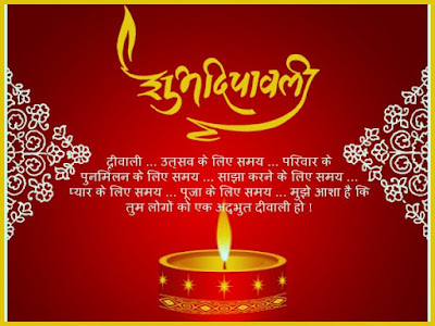 diwali 2018 sms in hindi